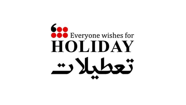 شرکت پوشاک هالیدی