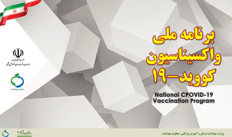 واکسیناسیون کووید_۱۹
